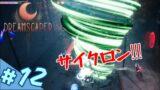 #12【ローグライク】紅大根の「DREAMSCAPER(ドリームスケーパー)」【アイススパイクとは!?】