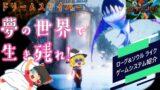 【ゆっくり実況】ドリームスケイパー Dreamscaper ローグライク ソウルライク