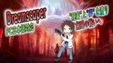[Dreamscaper]  PC日本語版ローグライク! part2 現実と夢を渡り 無限に身を投じる…